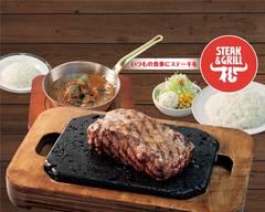 ステーキ屋 松 三鷹店 Steak-ya Matsu Mitaka