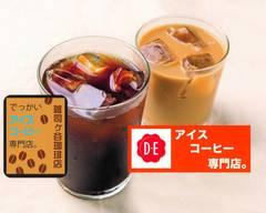 【公認豆】でっかいアイスコーヒー専門店   雑司ヶ谷珈琲店 Big Iced Coffee Shop - Zoshigaya Coffee Shop