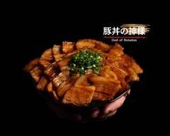 豚丼の神様 God of Butadon