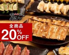 全商品20%オフ! 餃子専門店チャオチャオ餃子 梅田本店