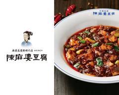 中国名菜 陳麻婆豆腐 新宿野村ビル店