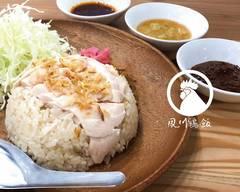 夙川鶏飯 Shukugawa Kao Man Gai