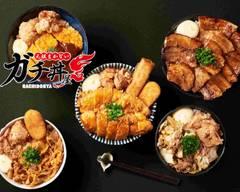 ガチでうまい「ガチ丼屋」西新宿店