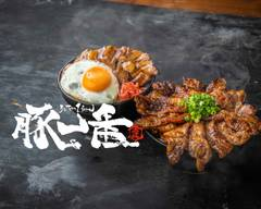 スタミナ豚丼と炙り焼豚丼 専門店 「豚一番」福岡ソラリアプラザ店