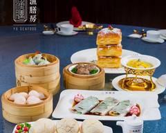 Yu Seafood 渔膳房