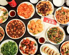 中華料理永昌園 砂町銀座店 chinise Restaurant EISYOUEN sunamachi ginza store
