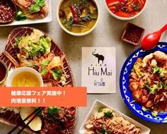 カオマンガイ専門店 タイ料理ヒウマイ 博多店 Thai Restaurant HiuMai Hakata