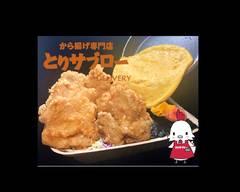 から揚げ専門店 とりサブローDelivery Fried Chicken Torisaburo Delivery