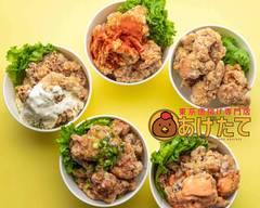東京唐揚げ専門店あげたて 青江店@八右衛門Tokyo fried chicken specialty store, Hachiemon store @ Bizen Aoe
