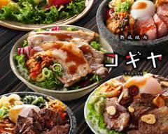 韓国熟成焼肉 コギヤ 名古屋北 Koreanagedyakiniku Kogia Nagoyakita