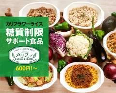 糖質制限サポート食品・カリフラワーライス【カリフル】大阪店 Caulifl