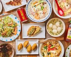 福建料理 福記 Fukken Restaurant Fuki