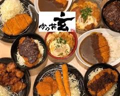 かつ丼玄 河原町店 katsudon gen kawaramachi