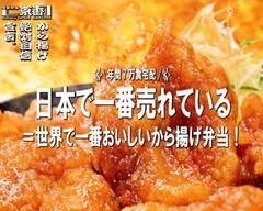 から揚げ専門店 京香 赤坂店