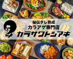 秘伝!たれ熟成から揚げ カラサワトシアキ