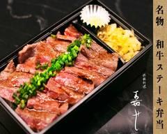 【黒毛和牛ステーキ】鉄板料理 嘉せ