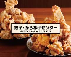 餃子・からあげセンター倉敷