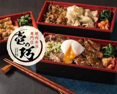 "高級焼肉弁当専門店 壱の巧 宇都宮店 Luxury Japanese BBQ specialty store ""Ichi no Takumi"""