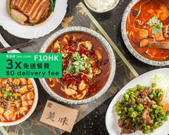 Andy's Hot Pot 十二味熱辣火鍋莊