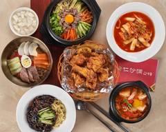 In Sa Dong Korean Restaurant 仁沙洞