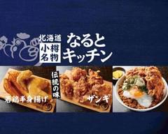 なるとキッチン 越谷店 Naruto Kitchen Koshigaya