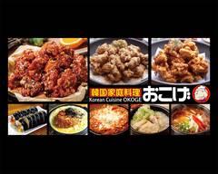 I AM Chicken X 韓国料理おこげ