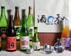 酒の和 Japanese Sake Shop & Bar