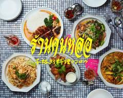 タイ料理 コンロウ 恵比寿 THAI FOOD CONROW EBISU