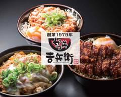 神戸 かつ丼吉兵衛 恵比寿店 Kobe Katsudon Yoshibei Ebisu