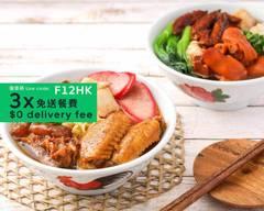 元朗新記車仔麵 (旺角) Sun Kee Noodles (MK)