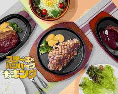 人気洋食が30種以上!ステーキ&ハンバーグキング 中洲店