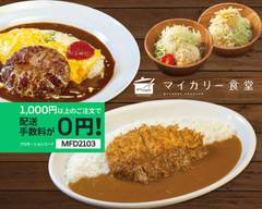 マイカリー食堂 川崎砂子店 My Curry Shokudo Kawasaki Isago