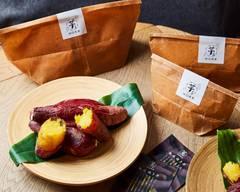 無添加熟成焼き芋 『芋王』 【natural food】Roasted sweet potato IMOOU