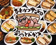 ヒレカツサンドと彩りとんかつ 成城学園前店 Pork Fillet Cutlet & Sandwich  Seijo Gakuenmae