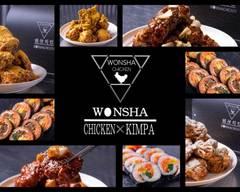 ウォンシャチキン&キンパ 大名店