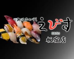 魚河岸の寿司 えびす 板宿店 itayado no umai susiya ebisu