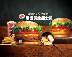 Burger King漢堡王 南港中信店