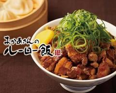 台湾屋台のお母さんの味ルーロー飯専門店 奥沢店 taiwanyatainookasannoaji roulohan senmonten okusawa
