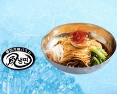 韓国冷麺 パラム 行徳駅前