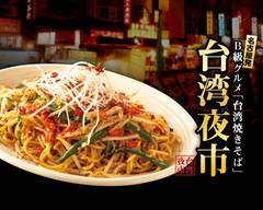 """【名古屋発!B級グルメ「台湾焼きそば」 台湾夜市】岡山本町店 [From Nagoya! Class B gourmet """"Taiwanese Fried noodles"""" Taiwan Night Market]"""