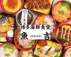 博多海鮮食堂 魚吉 Hakata Seafood restaurant Uokichi