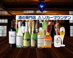 リカーマウンテン 六角木屋町店 Liquor Mountain ROKKAKU KIYAMACHI