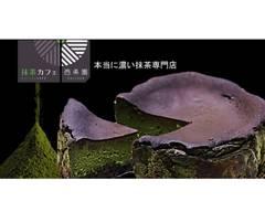 本当に濃い抹茶専門店 西条園 Saijoen, a Really & Rich matcha specialty store
