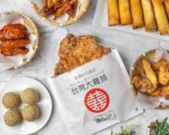 大鶏排と絶品からあげ「鶏&デリ浅草」台湾廣場  TORI&DELI Asakusa, Taiwan Dim Sum