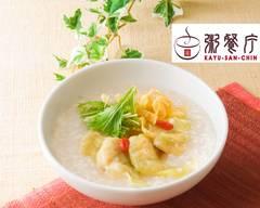 おかゆと麺の店 粥餐庁KITTE博多店