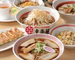 幸楽苑 川口上青木店 Kourakuen Kawaguchi Kamiaoki