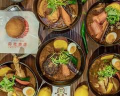 スープカリー奥芝商店 創成寺店 Soup curry okushibashouten souseiziten