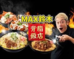 MAX鈴木の背脂飯店 広島東胡通り店