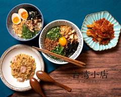 台湾チキン&まぜそば 台湾小店 Taiwan Chicken & Mazesoba Taiwan Small Store