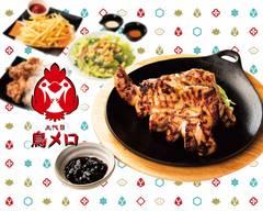 【焼き鳥 居酒屋】三代目 鳥メロ 西鉄久留米一番街店 Sandaime Torimero Nishitetsukurume Ichibangai